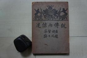 1929年中山大学民俗学会32开:迷信与传说