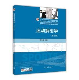 """运动解剖学(第三版)/""""十二五""""普通高等教育本科国家级规划教材"""