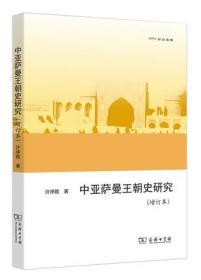 欧亚备要:中亚萨曼王朝史研究(增订本)