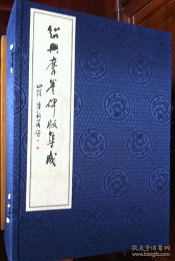 绍兴摩崖碑版集成(8开线装 全一函六册)