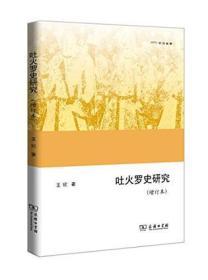 欧亚备要:吐火罗史研究(增订本)