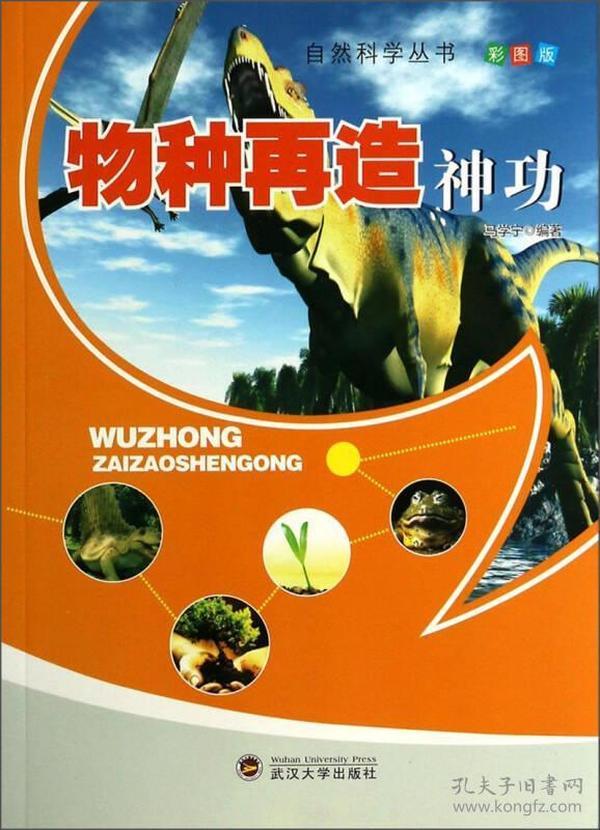 自然科学丛书:物种再造神功(彩图版)