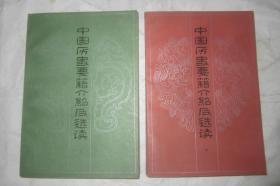 中国历史要籍介绍及选  .  上下    1985年1版1印