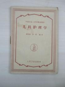 儿科护理学 人民卫生出版社1964年 32开平装