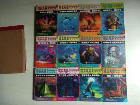 鸡皮疙瘩系列丛书 (12本合售)都有防伪标