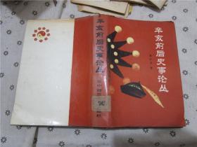 中国历史藏书论著读本