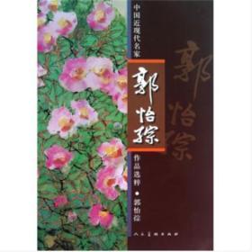 中国近现代名家作品选粹-郭怡孮