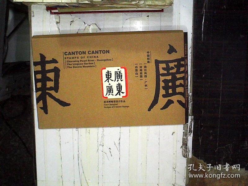 广东广东 中国邮票