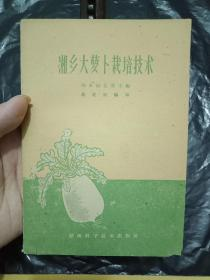 ---湘乡大萝卜栽培技术---1960年印刷