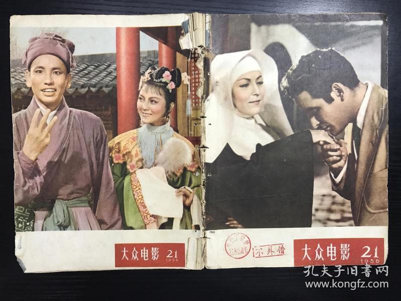 大众电影(1956年第21期)