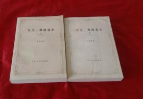 《大卫科波菲尔》 (上下) 人民文学出版社
