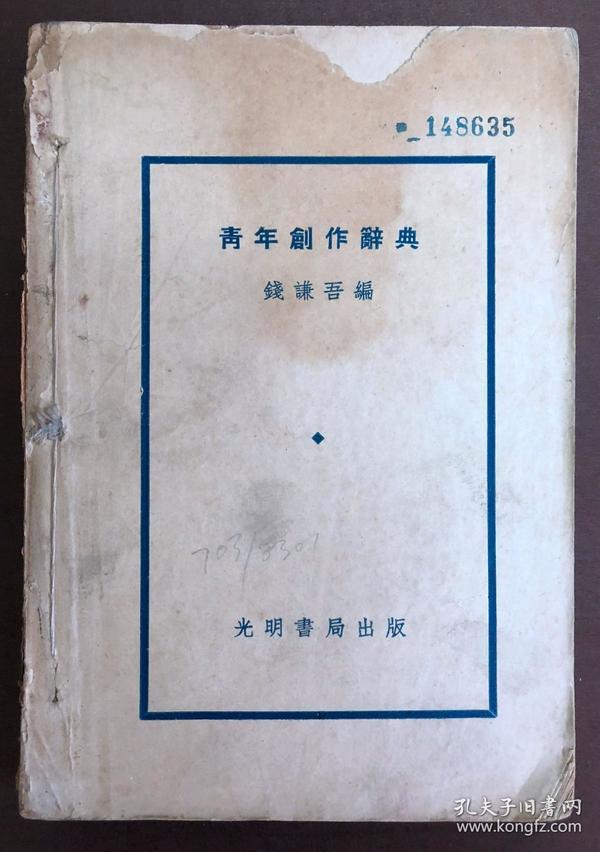 青年创作词典