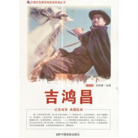 中国红色教育电影连环画--吉鸿昌(单色)