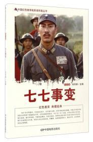 中国红色教育电影连环画丛书-七七事变(单色)