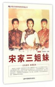 中国红色教育电影连环画--宋家三姐妹(单色)