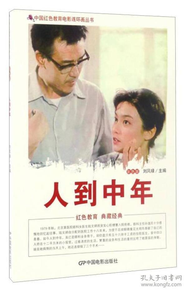 中国红色教育电影连环画丛书:人到中年(彩色版)