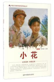 中国红色教育电影连环画丛书-小花(单色)