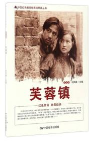 中国红色教育电影连环画丛书--芙蓉镇(单色)