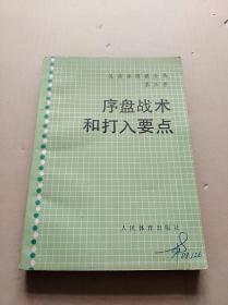 吴清源围棋全集.第三卷.序盘战术和打入要点