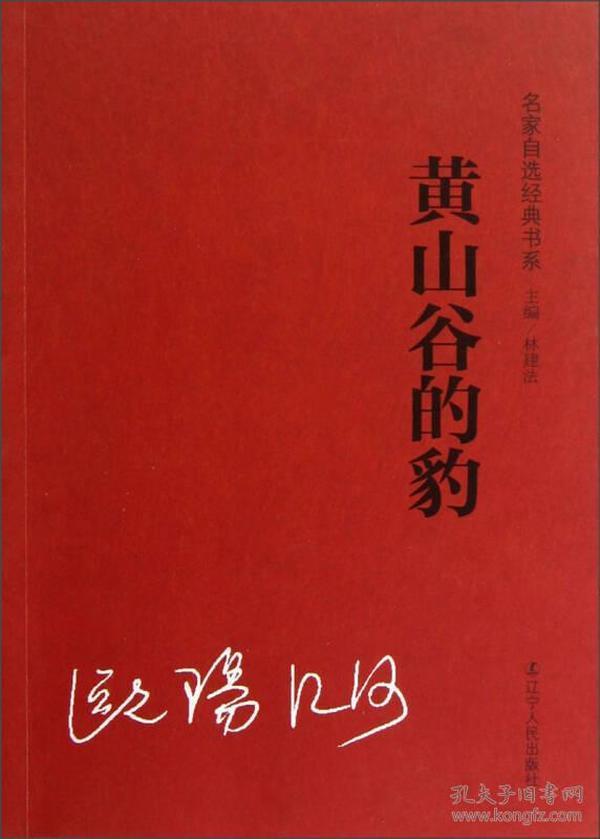黄山谷的豹:名家自选经典书系