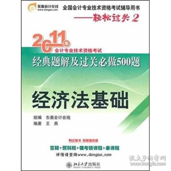 轻松过关2:2011年会计专业技术资格考试经典题解及过关必做500题(经济法基础)