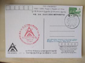 中日尼三国联合双跨攀越珠峰首日明信片 盖西藏定日1988.5.5日戳 1988.5.5日中日尼三国联合双跨攀越珠峰世界语纪念戳,汉、英、藏、世界语四种文字。品好,少见
