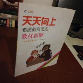 天天向上素质教育读本教材新解:六年级语文下(BS 漫画故事版)