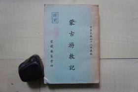 1959年蒙藏委员会32开:蒙古游牧记