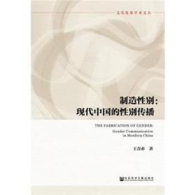制造性别:现代中国的性别传播