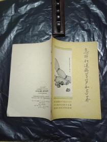 老农谈蔬菜丰产技术小丛书 《怎样种莲藕篙笋和荸荠》1960年印刷