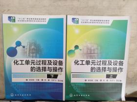 化工单元过程及设备的选择与操作(上下册)