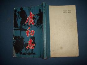 虞初志 -影印本86年一版一印