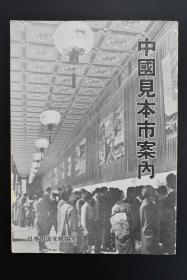 《中国见本市》一册 1955年日本大坂举办的中国商品展览会 大量现场老照片写真 会场平面图 介绍了中国机械工业、矿产物、酒烟草食品类、笔墨纸、美术工艺品、织物手工艺、特产品等内容 还包括矿山机械、铁矿石、茶、陶瓷器、纺织品、汉方药材等小项的介绍
