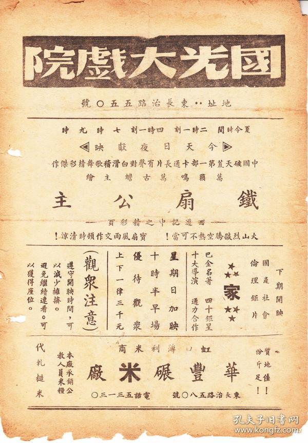 中国笫一部长篇有声立体卡通说明书:《铁扇公主》(国光大戏院  32开2页)