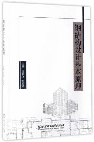 钢结构设计基本原理