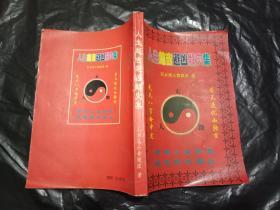1997年一版一印《人生趋吉避凶解灾集》【先天八字命中定 后天造化凶转吉】--书品如图  内容完整