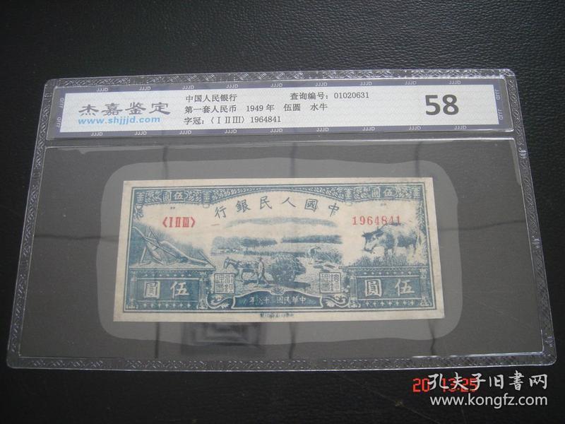 第一套人民币12珍之一民国38年伍圆5元水牛图号1964841