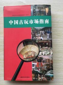 中国古玩市场指南