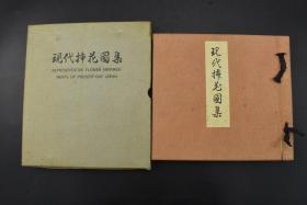 《现代插花图集》 原函 硬精装1册全 日本插花 多幅彩图 它是'活植物花材' 造型的艺术 通过插花感受自然、生命的变化,在创作美丽的作品和欣赏的同时提高自己的审美 华之栞社 1936年