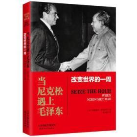 当尼克松遇上毛泽东:改变世界的一周