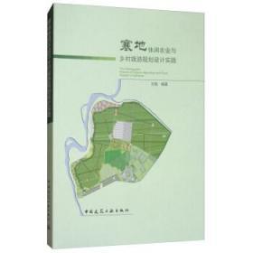 寒地休闲农业与乡村旅游规划设计实践