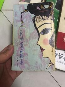 新凤霞回忆录一集 签名本!