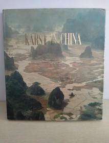 《KARST IN CHINA 中国岩溶》