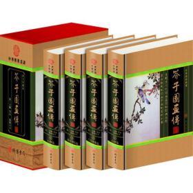 芥子园画传(全四册)