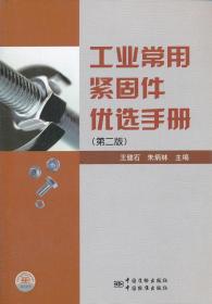 工业常用紧固件优选手册(第2版)