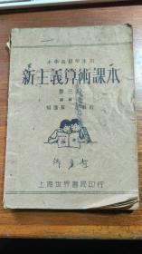 新民主主义算术课本第三册(小学高级学生用)【民国旧书】
