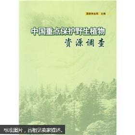 中国重点保护野生植物资源调查