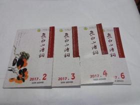 长白山诗词   2017 第 2.3.4.6期   四本合售