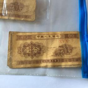 纸分币一分 050