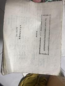 馆藏四人帮反党集团及其控制的写作班子的图书目录 及其用过的笔名